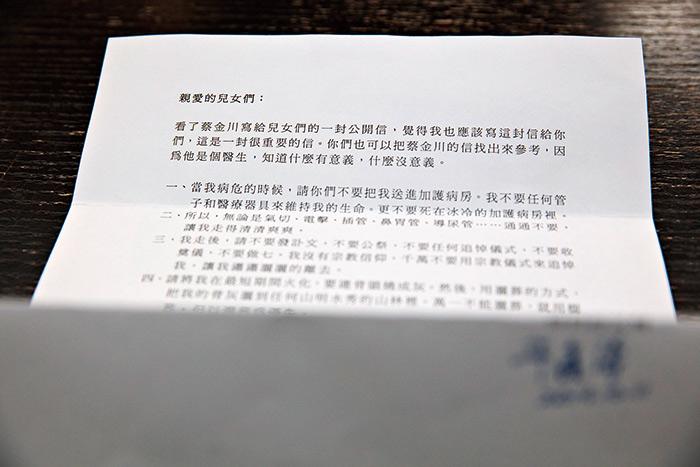 平鑫濤寫下「不插管」家書