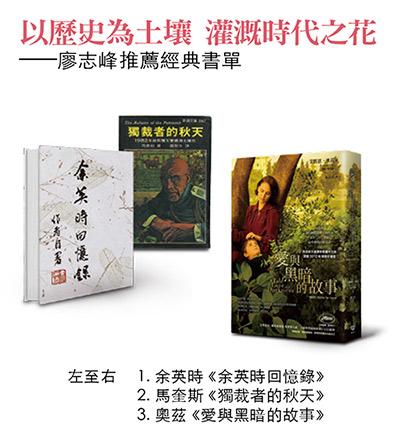 廖志峰推薦書單