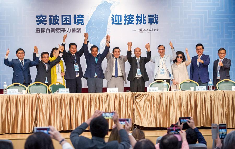重振台灣競爭力會議