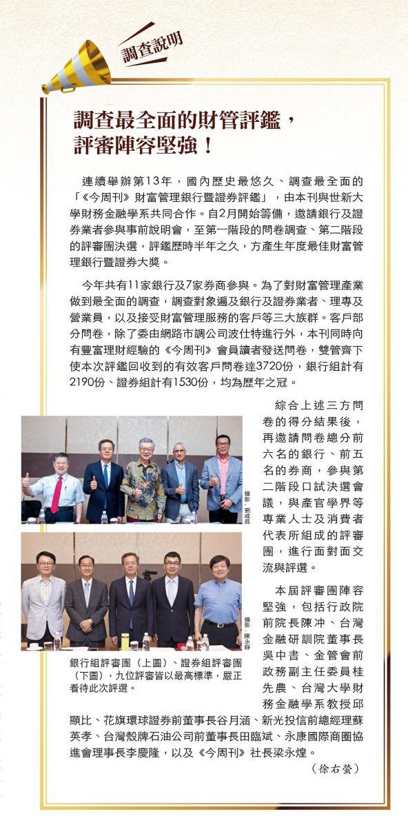 《今周刊》第十三屆財富管理銀行暨證券評鑑