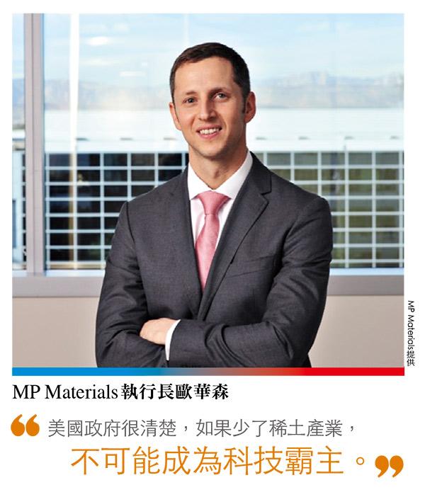 MP Materials執行長的歐華森