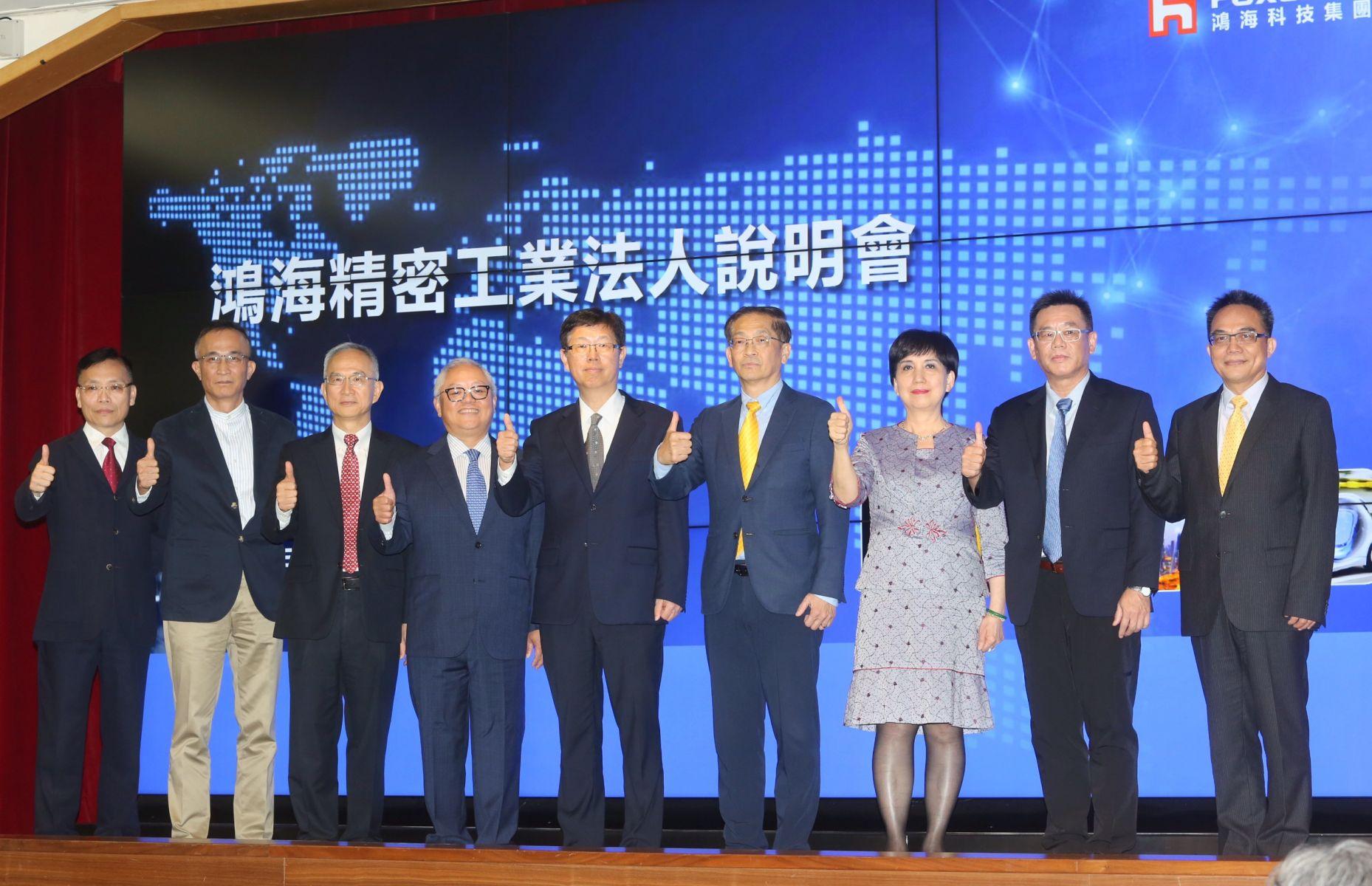 鴻海經營委員會九位成員首次同台亮相