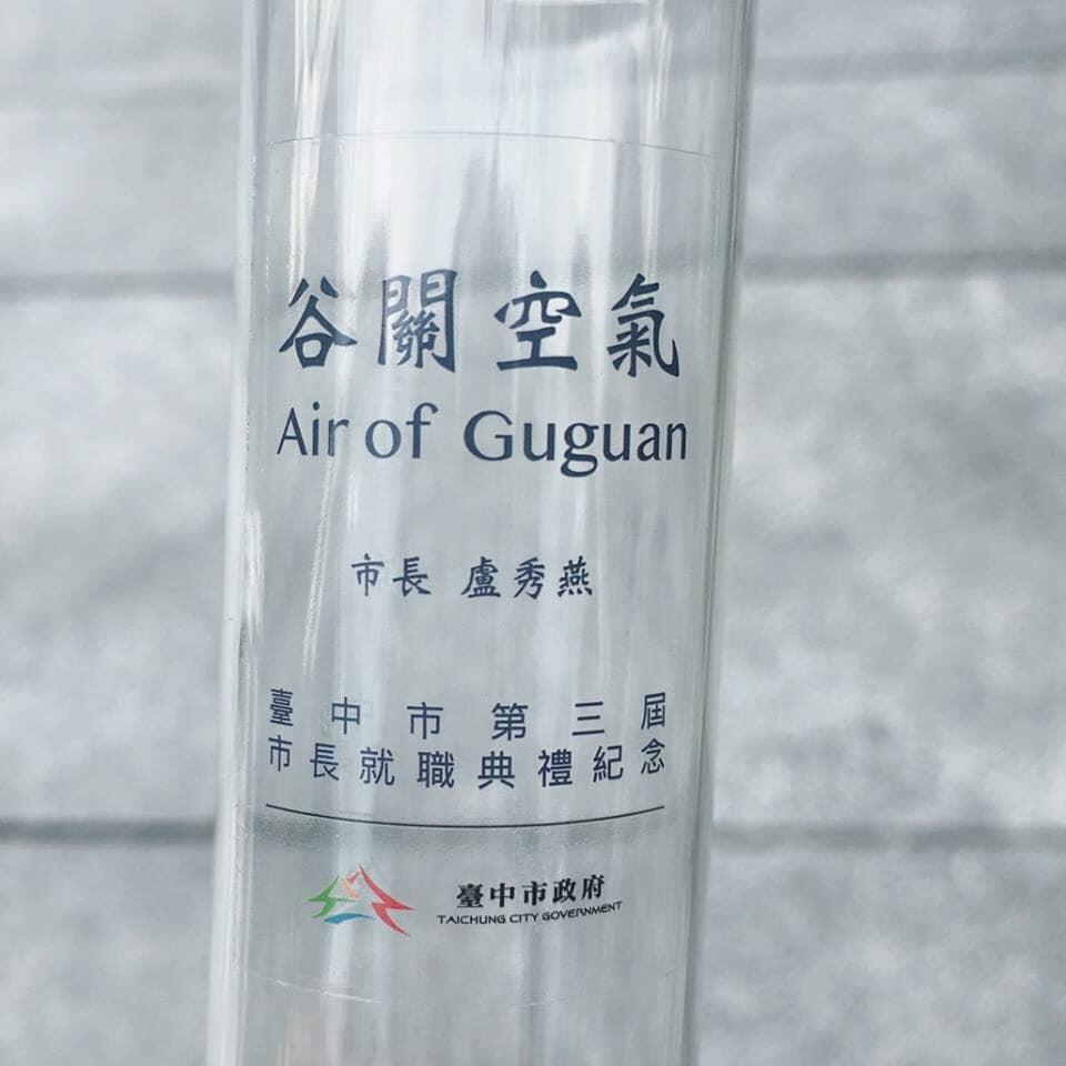 盧秀燕送1萬瓶「谷關的新鮮空氣」給來賓及市民當紀念品。