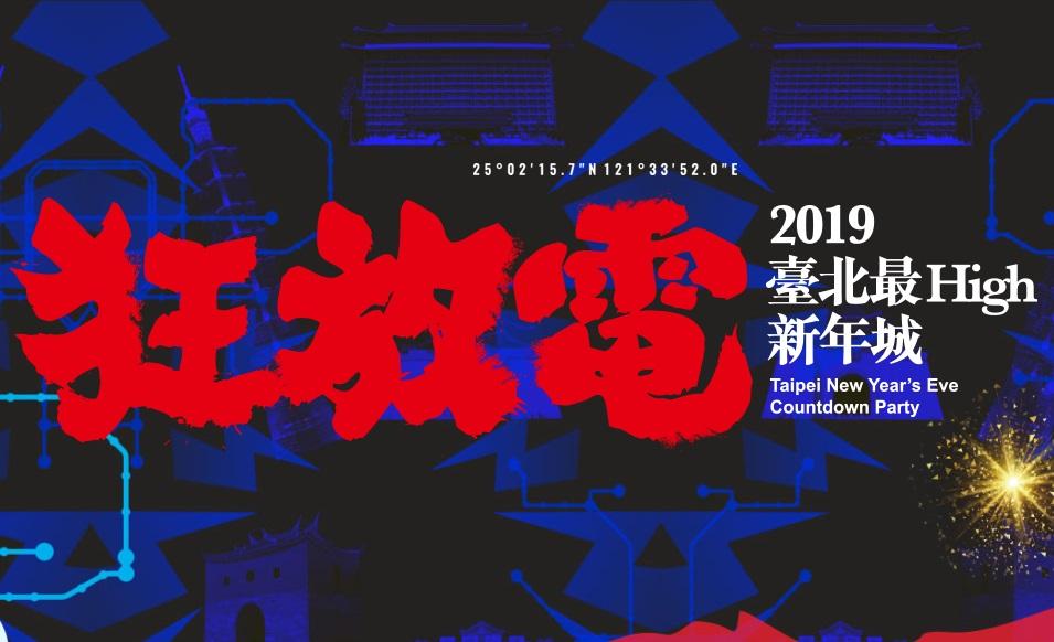 台北「狂放電」跨年晚會,邀請多名大咖演出,還可欣賞史上最常跨年煙火秀。