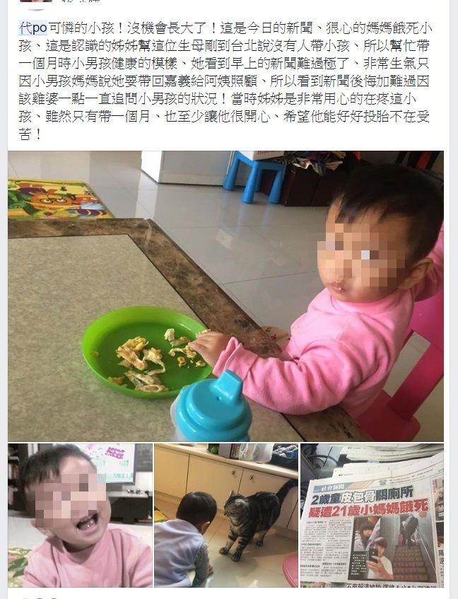 網友發文指出,遭生母餓死的男童生前曾是健康快樂的孩子。