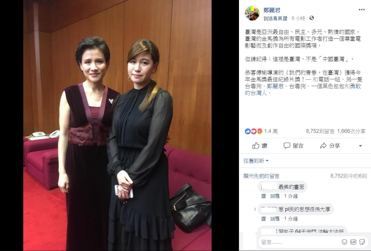 文化部長鄭麗君在臉書力挺傅榆,「這裡是台灣不是中國台灣」。
