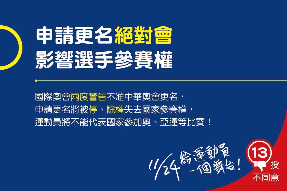 中華奧會曾在二度接獲國際奧會發函後,製作東奧正名公投懶人包,指出公投通過後絕對會影響台灣選手參賽權益。