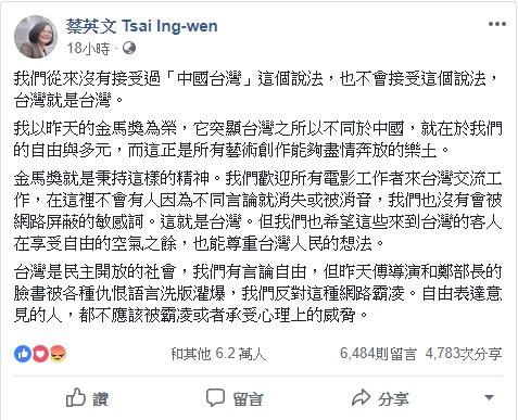 總統蔡英文在臉書發聲,表示「台灣就是台灣」。