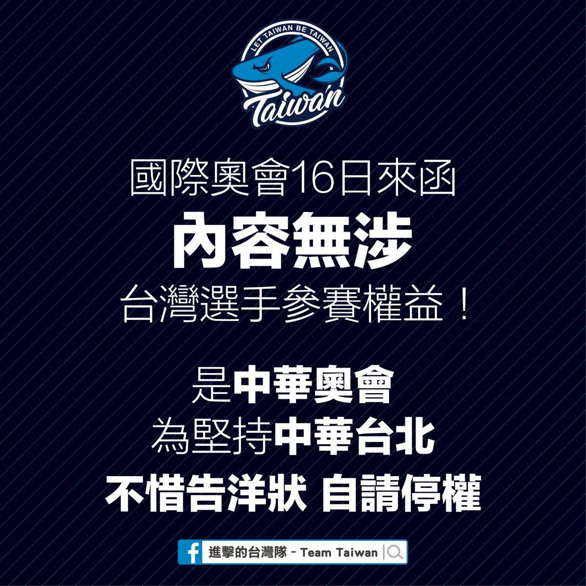 東奧正名公投團隊在臉書強調,東奧正名通過不影響台灣運動選手參賽權益。