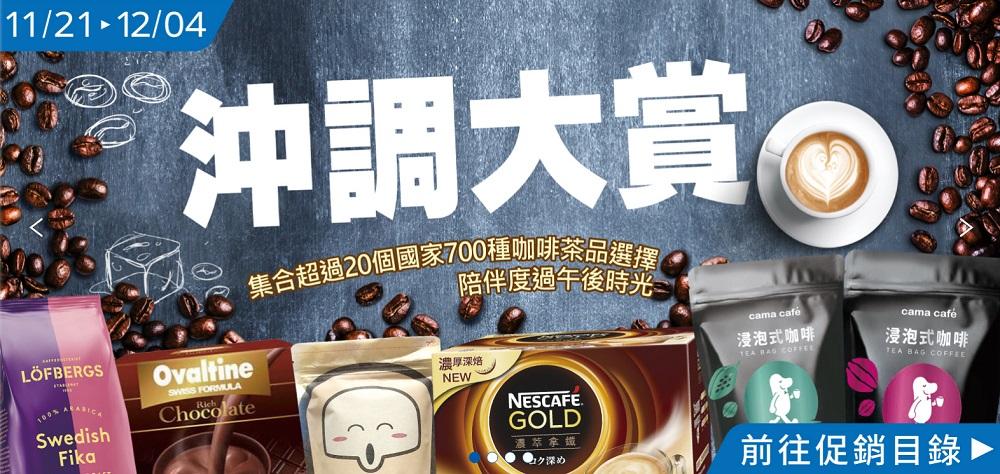 家樂福即日起推出首波黑色購物節優惠,同時推出「沖調大賞」飲品優惠。