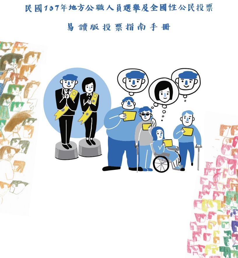 手冊封面採用鄭軒任的「我想要大家平等」圖像創作,希望大家擁有平等的權利。