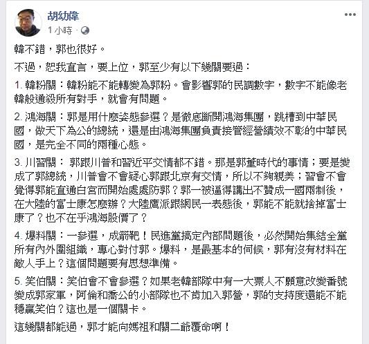 前行政院發言人、現任文化大學新聞系主任胡幼偉指出,除媽祖、關公之外,郭台銘至少還有5道關卡要過才能上位。