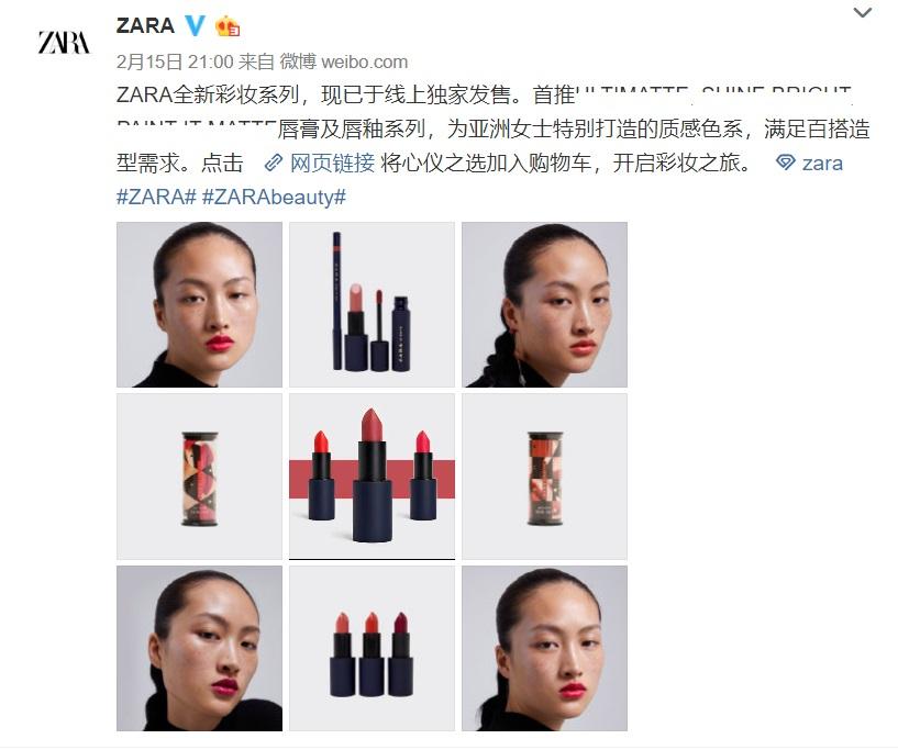 ZARA化妝品宣傳照被中國網友質疑「辱華」。