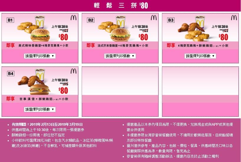 麥當勞優惠券輕鬆三拼。