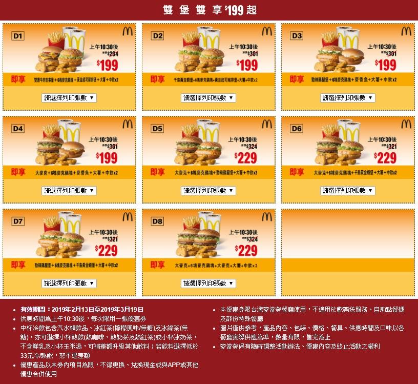 麥當勞優惠券雙堡雙享。