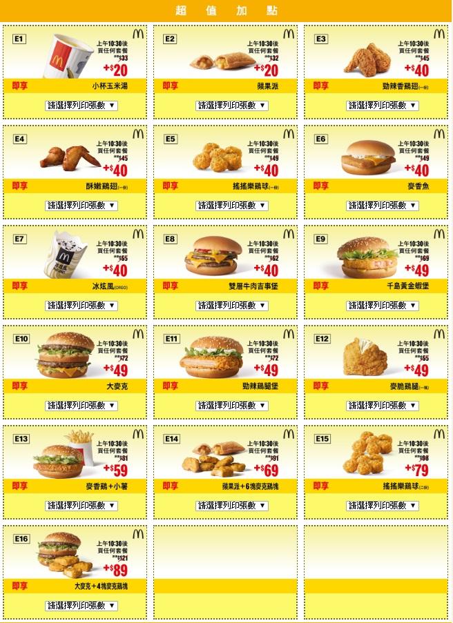 麥當勞優惠券超值加點。