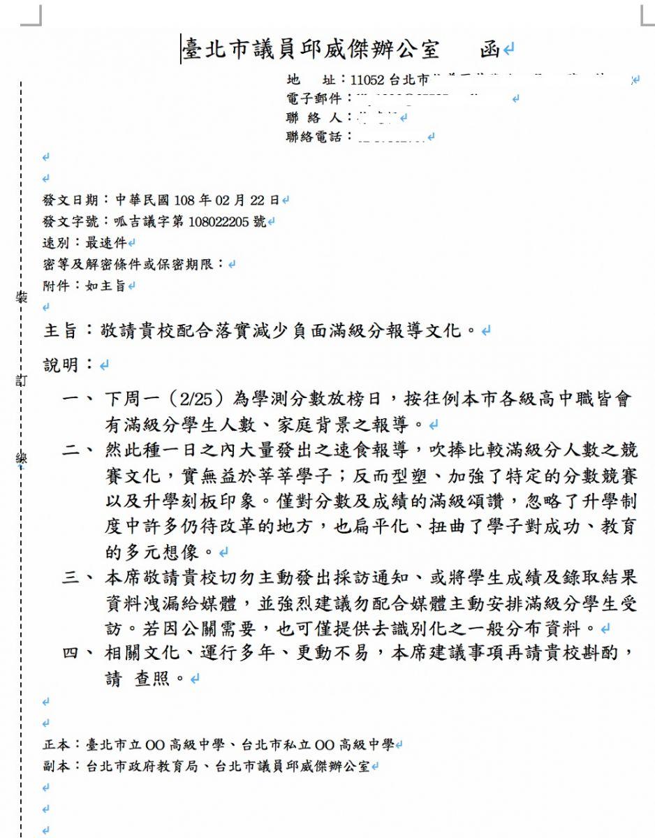台北市網紅議員邱威傑(呱吉)在臉書貼出公文聲援連署。