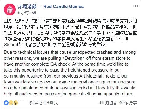 赤燭團隊今發聲明表示,因遊戲技術性問題,將暫時下架《還願》。
