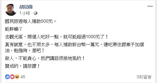 胡幼偉在臉書發表對補助500元的看法。