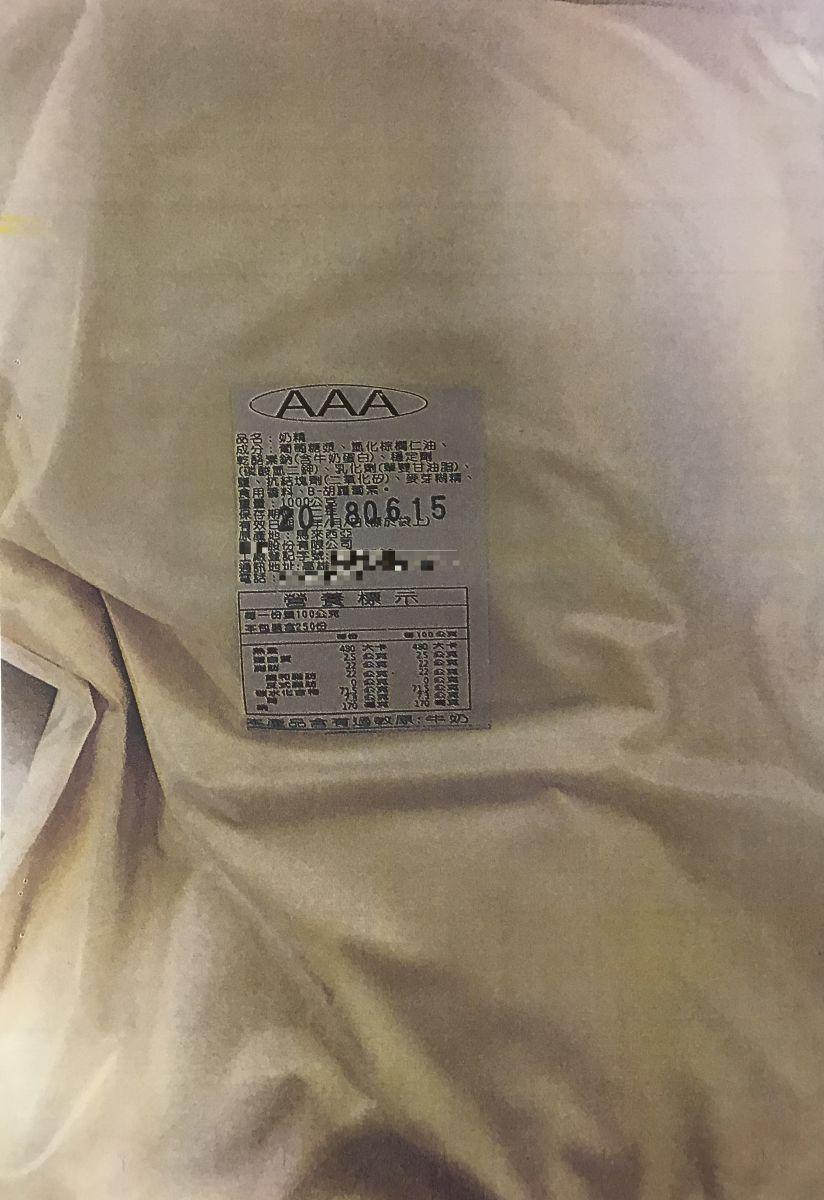 問題奶精「AAA奶精」已售出763公斤。