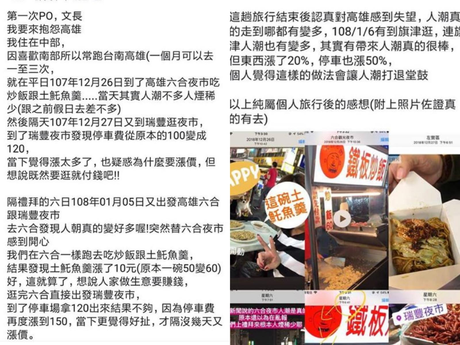 女網友感嘆六合、瑞豐夜市的小吃及停車費都漲價了。