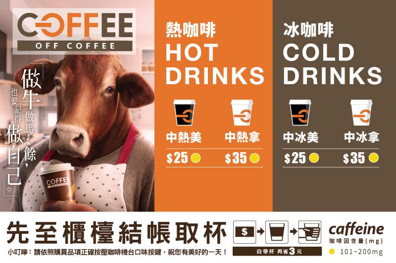 全聯OFF COFFEE熱美式買一送一。