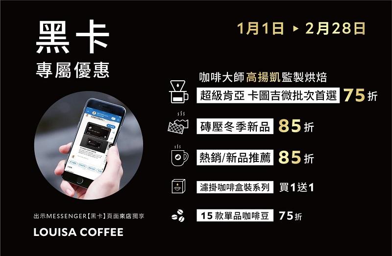 到路易莎咖啡消費,只要出示黑卡即享多項優惠。
