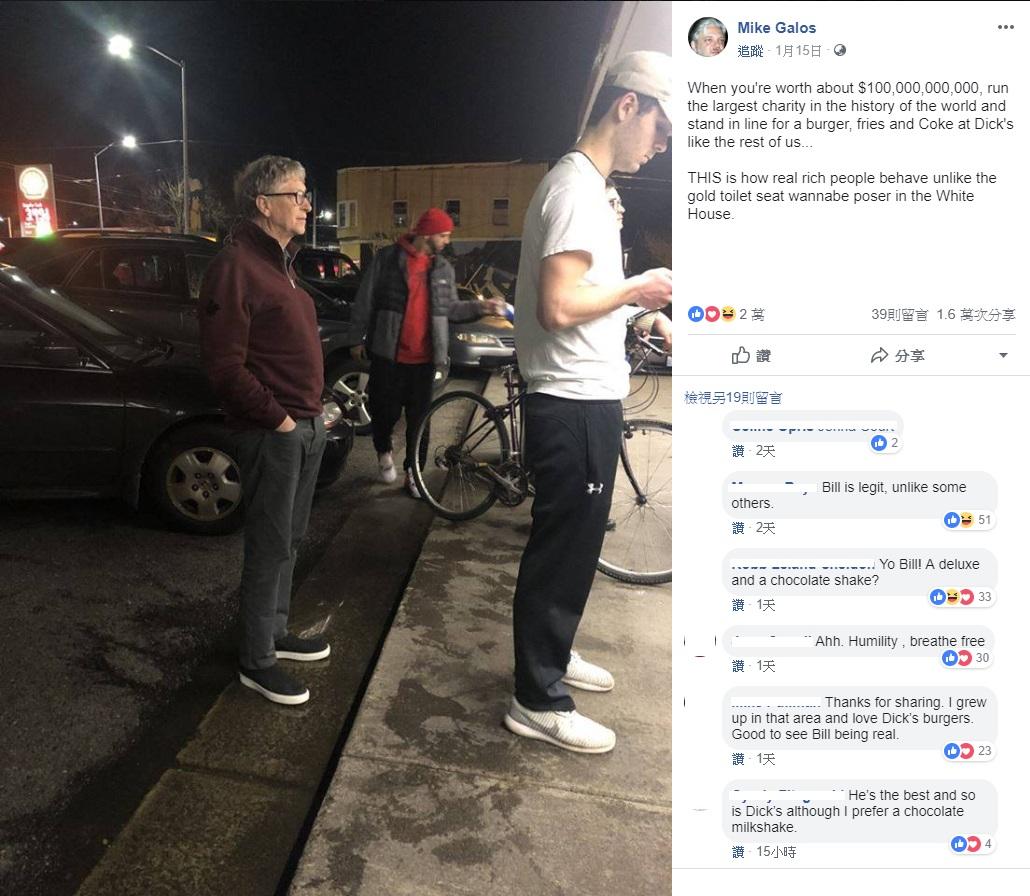 比爾蓋茲被目睹在西雅圖一家速食店外排隊等待購餐,引發網友熱烈討論。