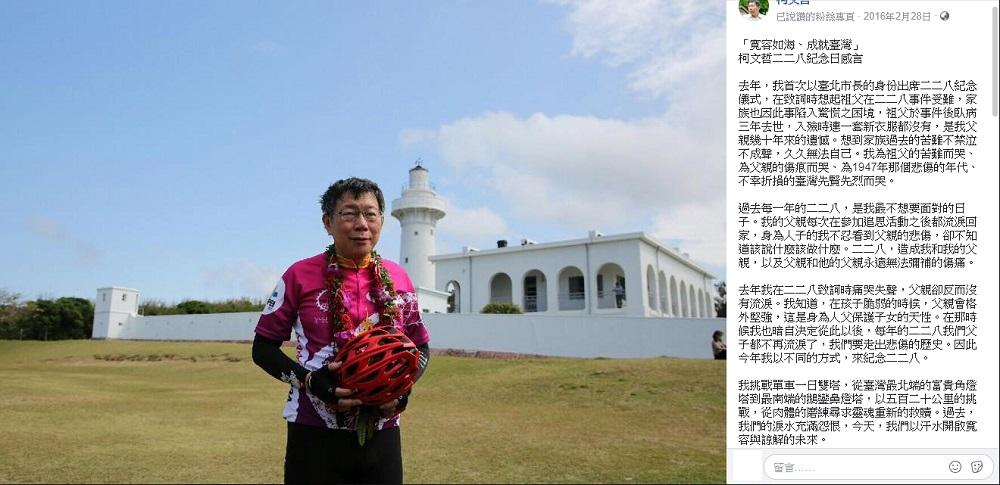 台北市長柯文哲2016年的228曾挑戰單車「一日雙塔」。