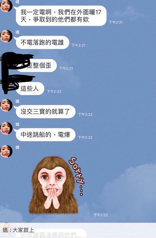 (長榮罷工結束後,網上傳出工會幹部「霸凌」中途落跑的空服員。圖/取自PTT)