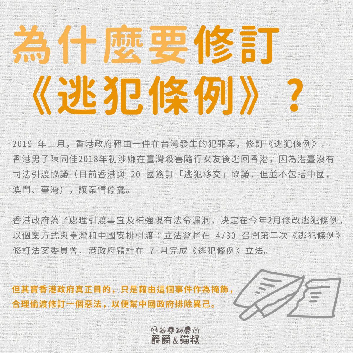 「反送中遊行」抗惡法《逃犯條例》網路插畫家「爵爵&貓奴」懶人包