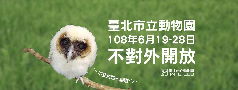 108年台北市木柵動物園提醒6月19日至28日不對外開放