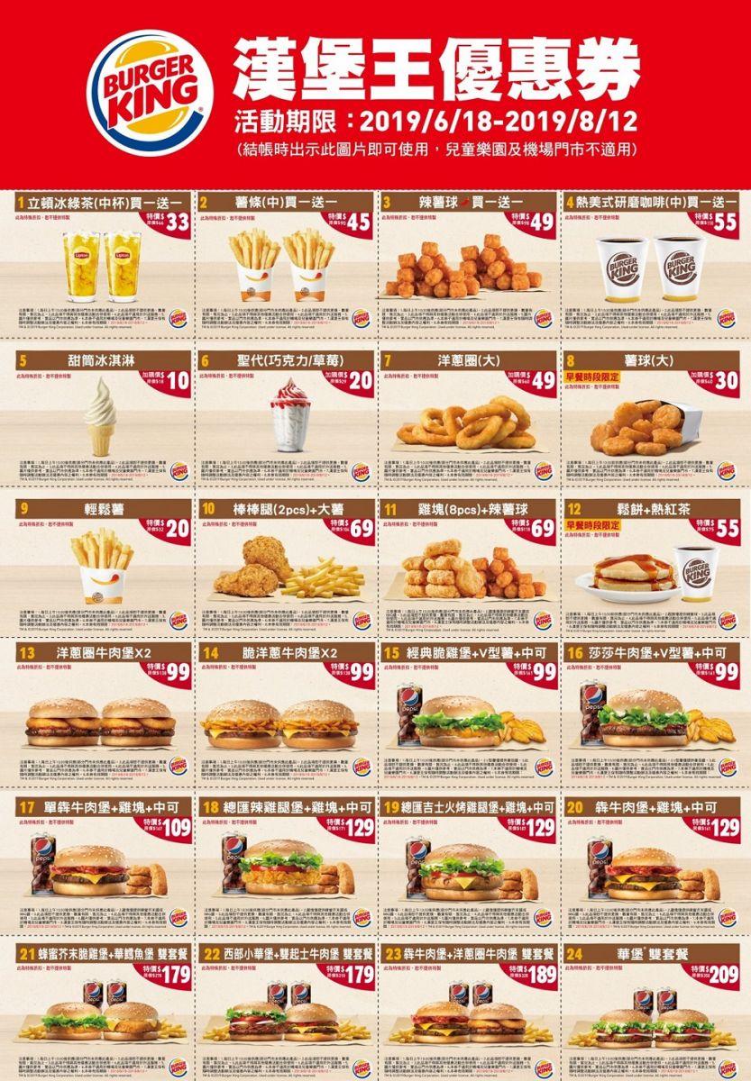 漢堡王推出一系列優惠券