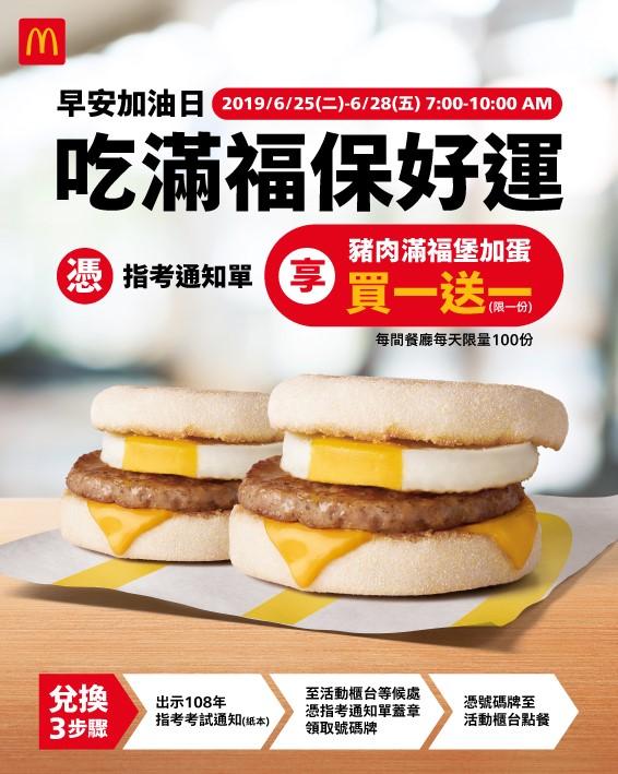 麥當勞指考戰士「豬肉滿福堡」買一送一優惠