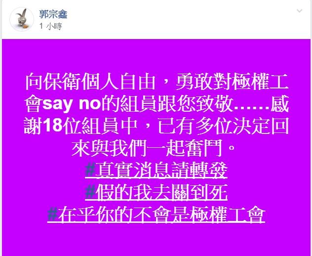 (長榮航空關係企業工會理事長郭宗鑫在臉書公開社團「綠絲帶活動 / Green Ribbon Campaign」發文。圖/臉書「綠絲帶活動 / Green Ribbon Campaign」)
