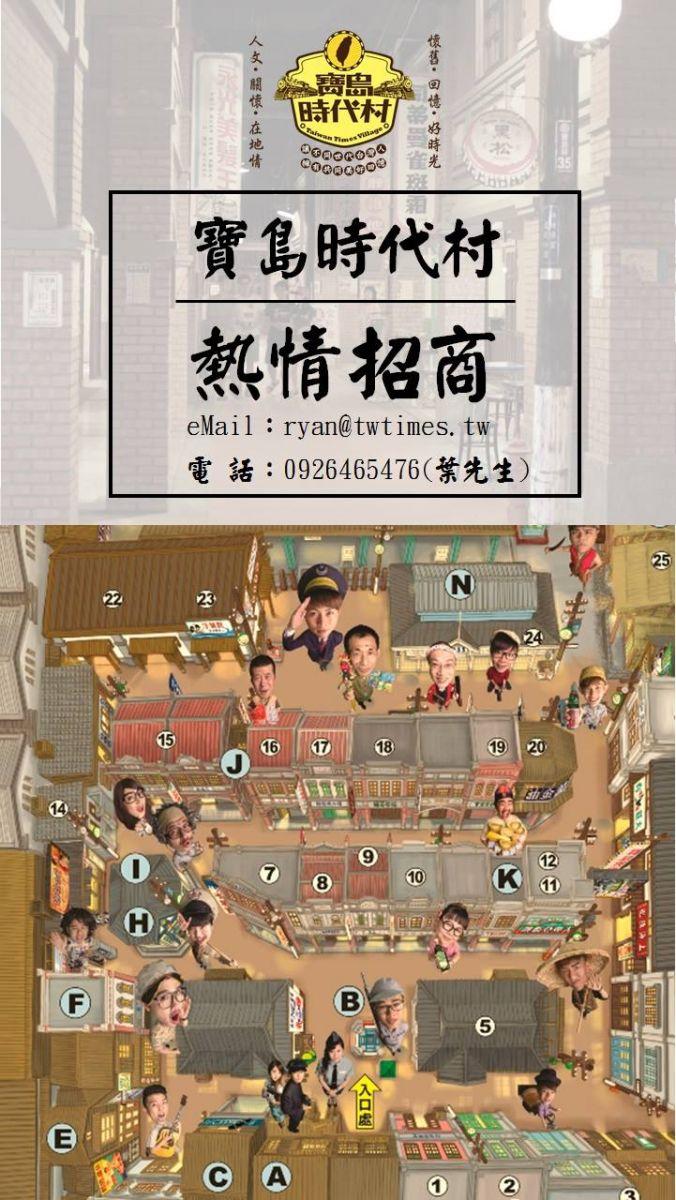 寶島時代村確定將在母親節重新開幕,近日陸續貼出徵才招商公告。