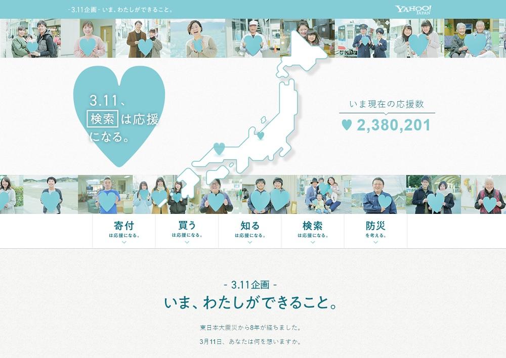 「Yahoo!Japan」推出311企劃,只要搜索「3.11」,每搜索一次就會捐出10日圓。