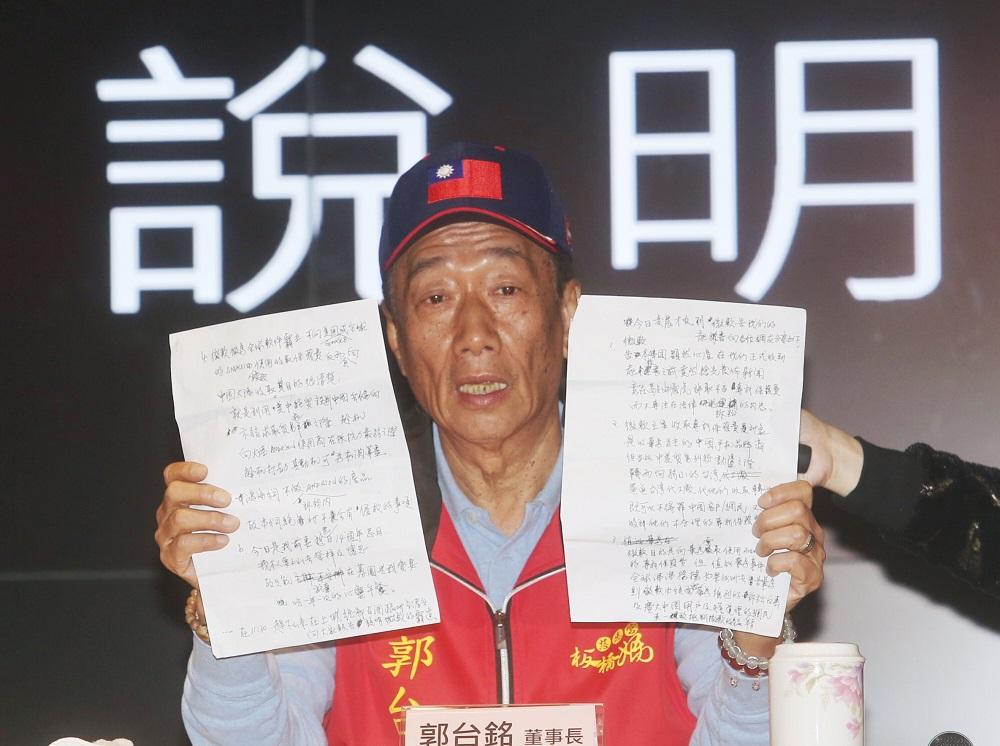 鴻海集團董事長郭台銘說明微軟事件。