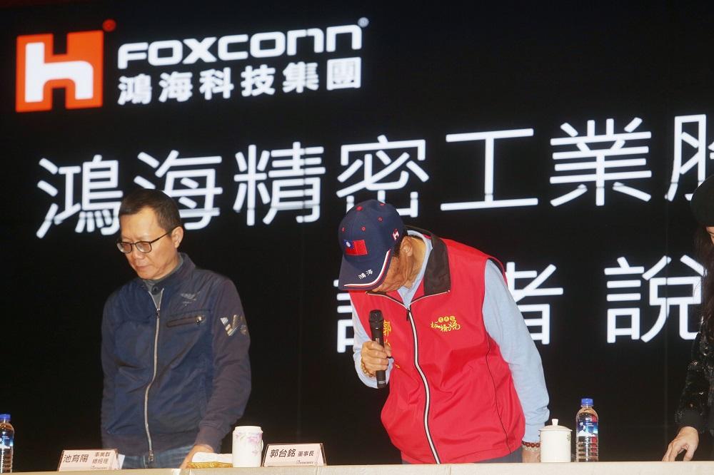 鴻海集團董事長郭台銘與事業部總經理池育陽召開記者會說明微軟事件。