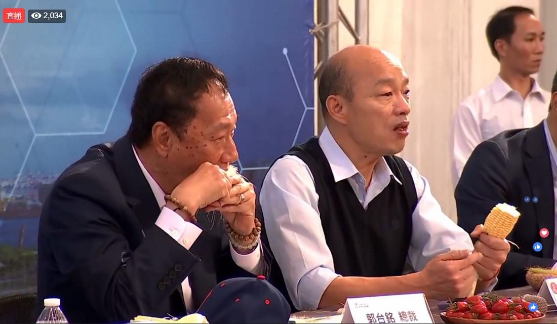 郭台銘與韓國瑜在會中大啃玉米,力推高雄農業。