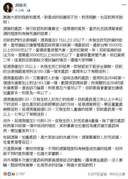 立委周春米今早再發文致歉說明。