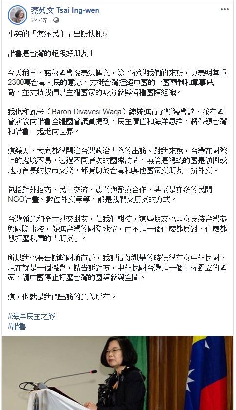 總統蔡英文要韓國瑜請中國停止打壓台灣。