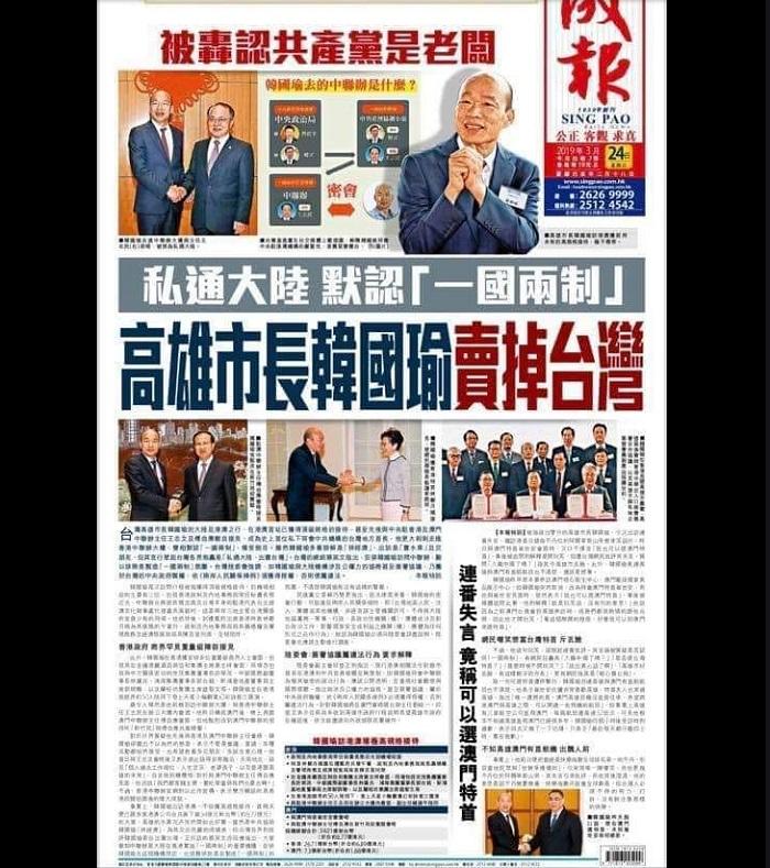 港媒《成報》大篇幅報導韓國瑜。