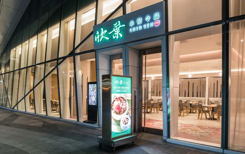 欣葉小聚今品南港店。