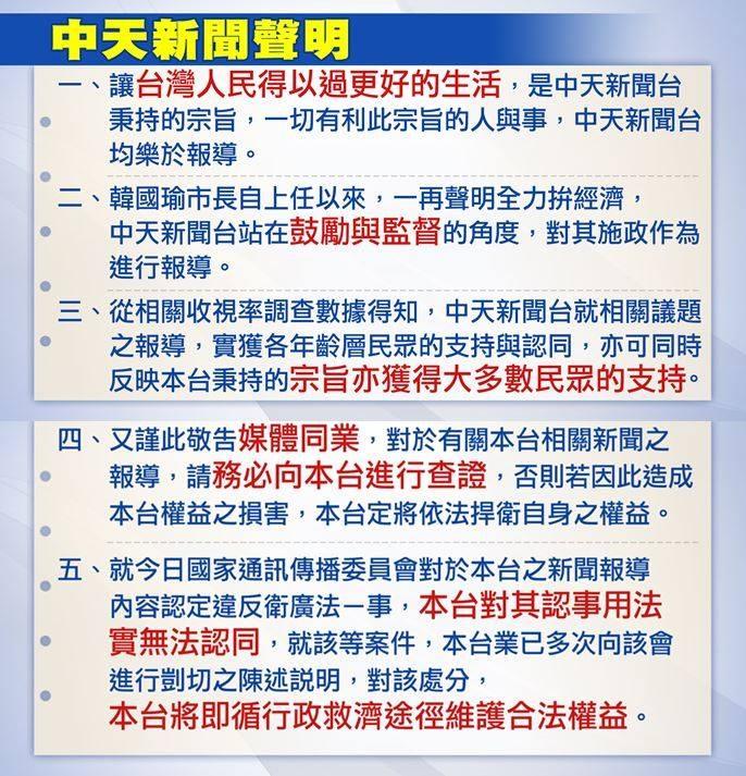 中天新聞聲明被網友抓包有修改過。此為聲明修改後。