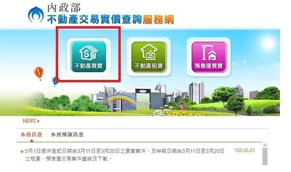 要進入這個網站,選擇不動產買賣按鍵。(圖/內政部不動產交易實價查詢服務網)