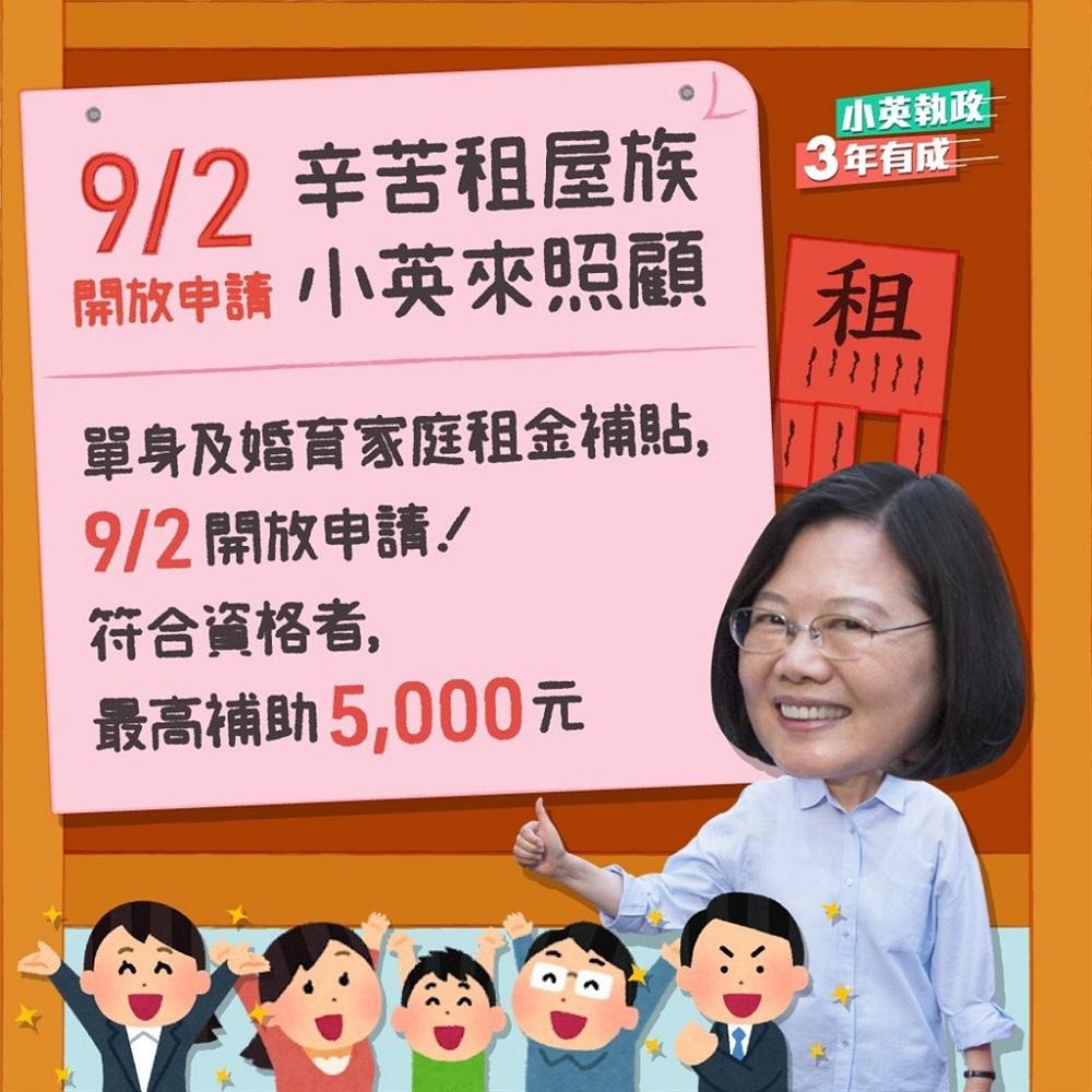 總統蔡英文提醒,租屋補助今開放申請。圖/蔡英文LINE帳號