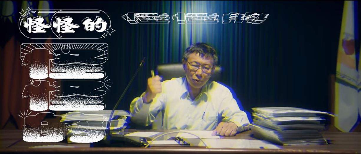 台北市長柯文哲發布人生首支單曲,口頭禪「怪怪的」入歌詞超洗腦。