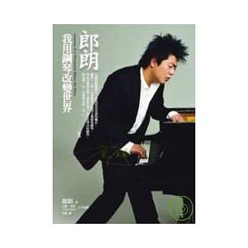 朗朗我用鋼琴改變世界