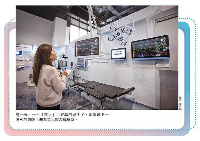 AI狂潮!娛樂、醫療、科技直擊AI應用3大現場